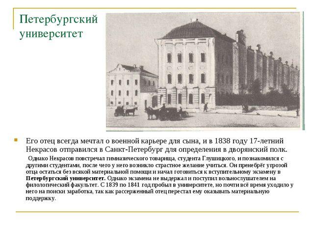 Петербургский университет Его отец всегда мечтал о военной карьере для сына,...