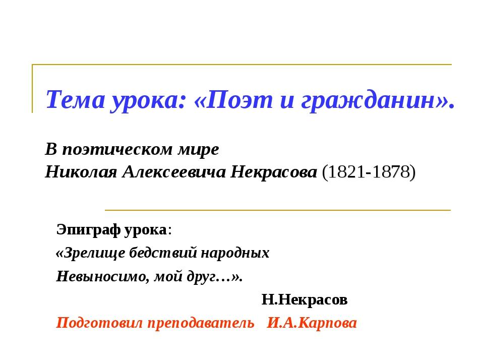 Эпиграф урока: «Зрелище бедствий народных Невыносимо, мой друг…». Н.Некрасов...
