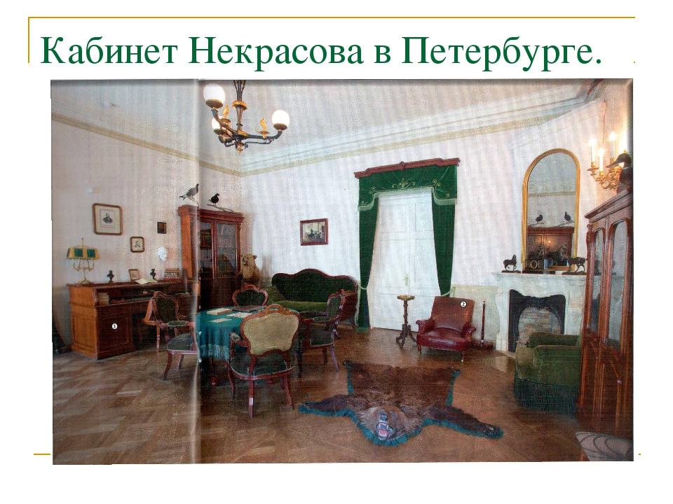 Кабинет Некрасова в Петербурге.