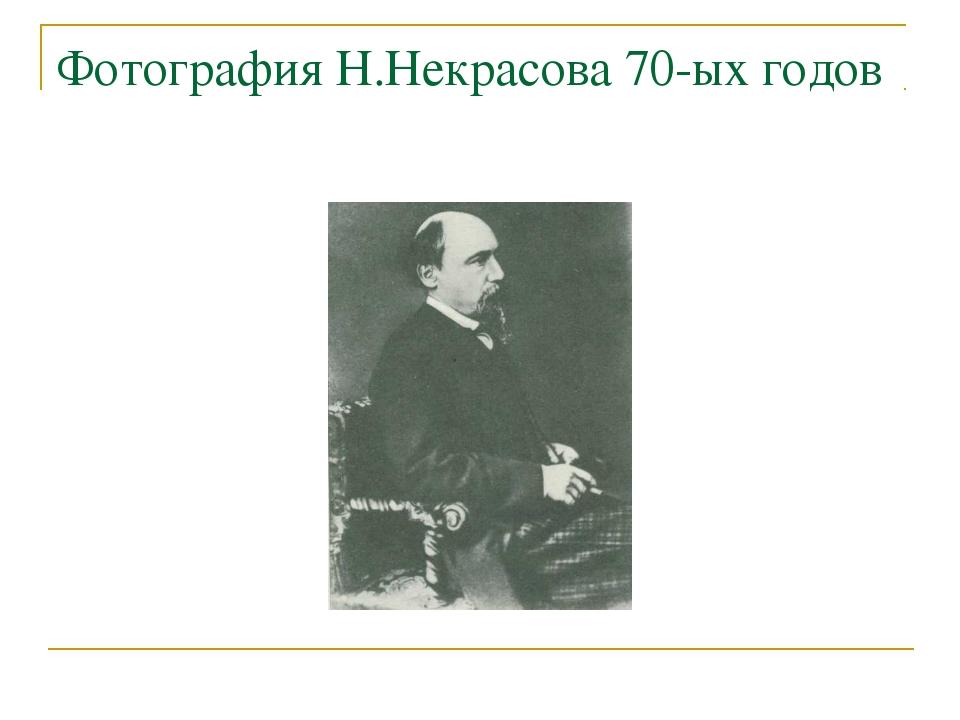 Фотография Н.Некрасова 70-ых годов