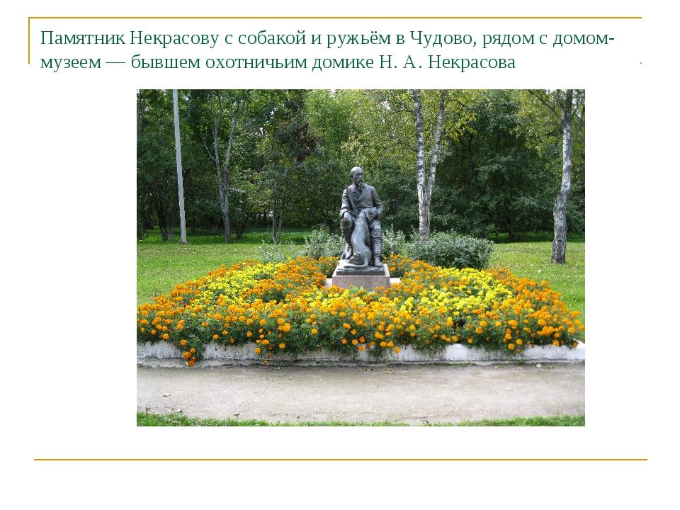 Памятник Некрасову с собакой и ружьём в Чудово, рядом с домом-музеем — бывшем...