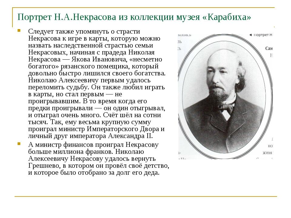 Портрет Н.А.Некрасова из коллекции музея «Карабиха» Следует также упомянуть о...