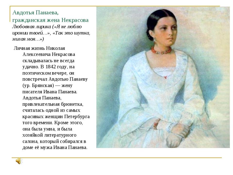 Авдотья Панаева, гражданская жена Некрасова Любовная лирика («Я не люблю ирон...