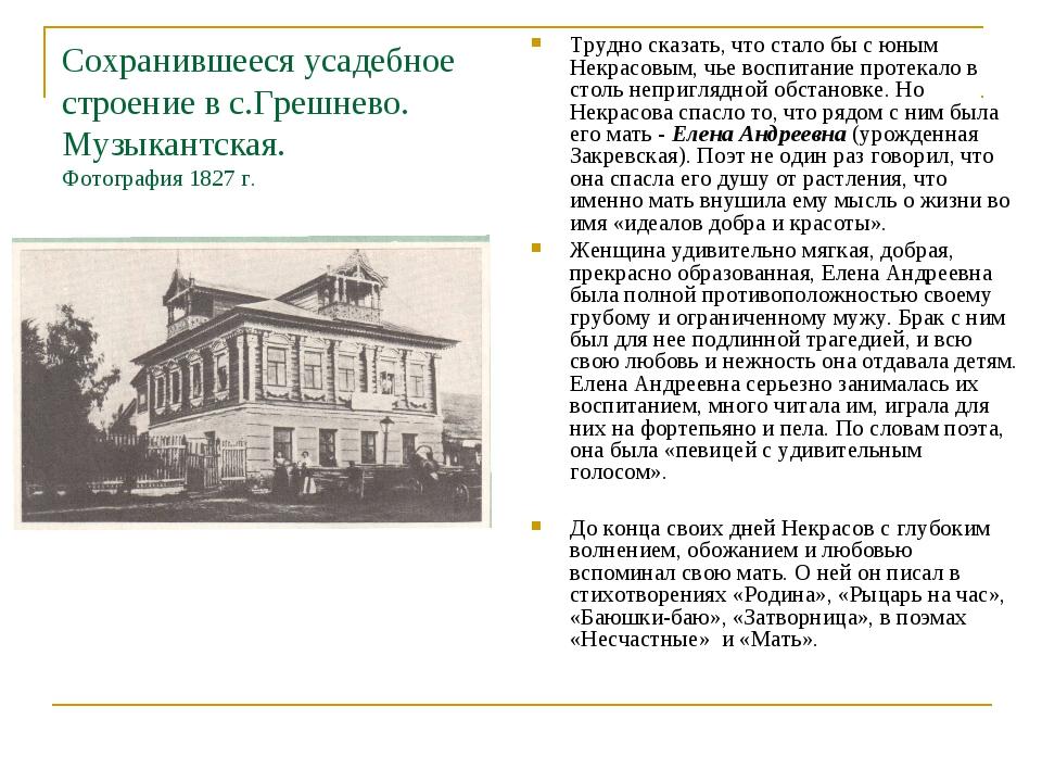 Сохранившееся усадебное строение в с.Грешнево. Музыкантская. Фотография 1827...
