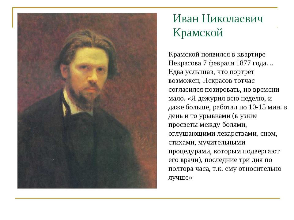 Иван Николаевич Крамской Крамской появился в квартире Некрасова 7 февраля 187...