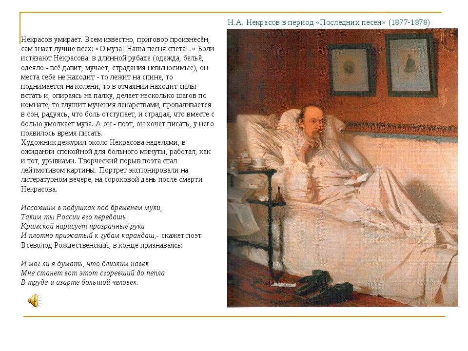 Н.А. Некрасов в период «Последних песен» (1877-1878) Некрасов умирает. Всем и...