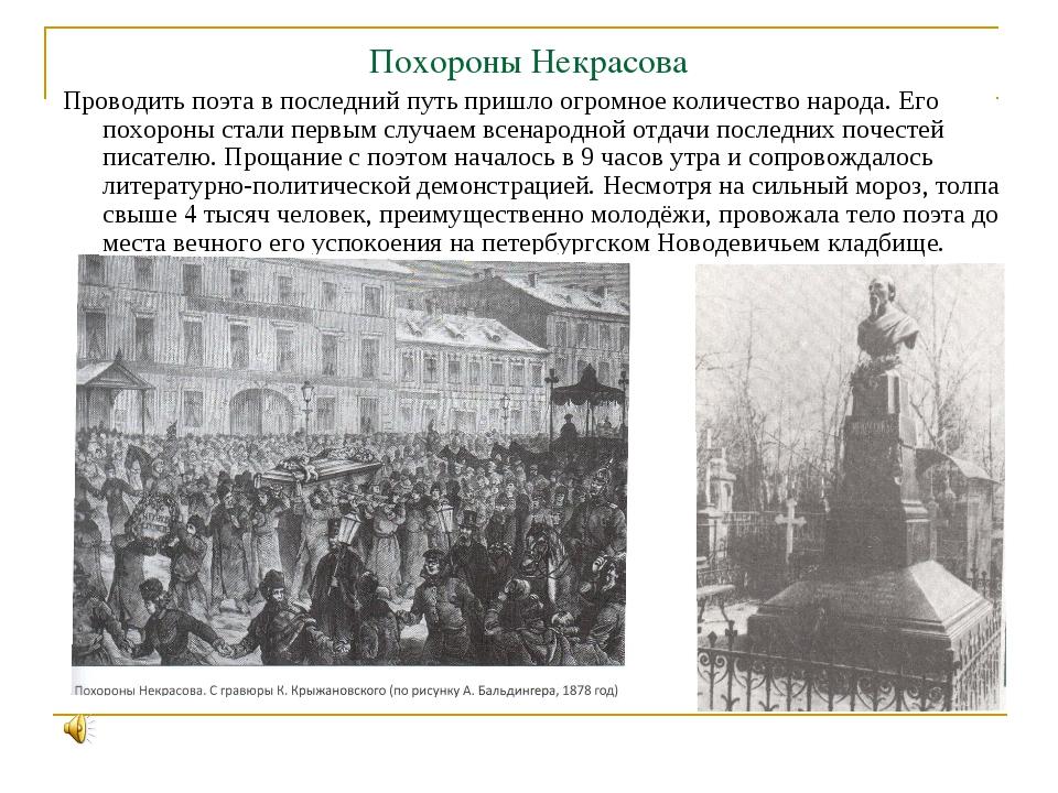 Похороны Некрасова Проводить поэта в последний путь пришло огромное количеств...