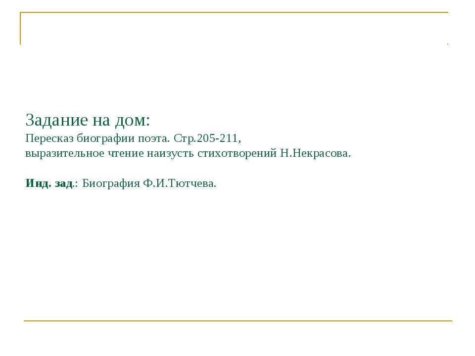 Задание на дом: Пересказ биографии поэта. Стр.205-211, выразительное чтение...