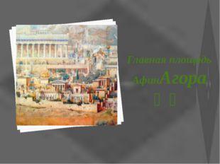 Главная площадь АфинАгора ❧❧