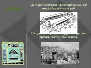 Здесь располагался Афинский рынок, где можно было купить всё. На другой сторо