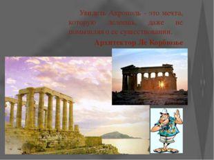 Увидеть Акрополь - это мечта, которую лелеешь, даже не помышляя о ее существ