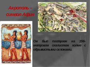 Акрополь – символ Афин  Он был построен на 156-метровом скалистом холме с об