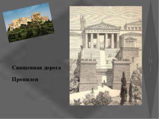 Священная дорога Пропилеи