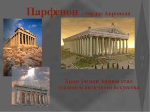 Парфенон – сердце Акрополя Храм богини Афины стал эталоном античного искусства