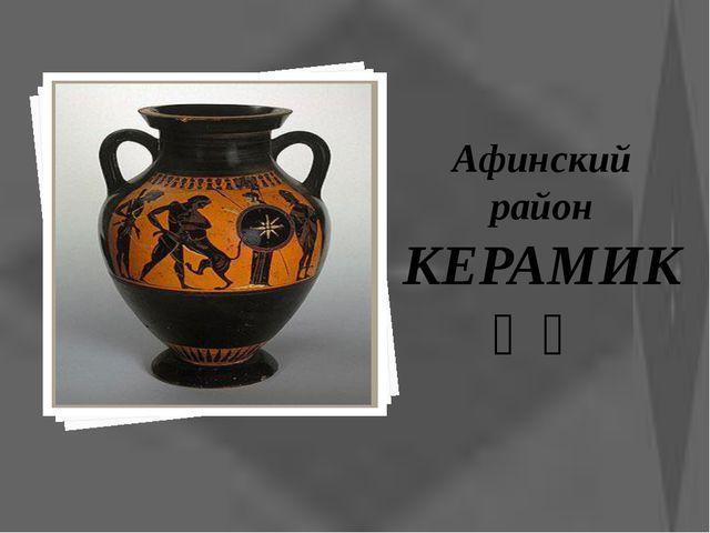 Афинский район КЕРАМИК ❧❧
