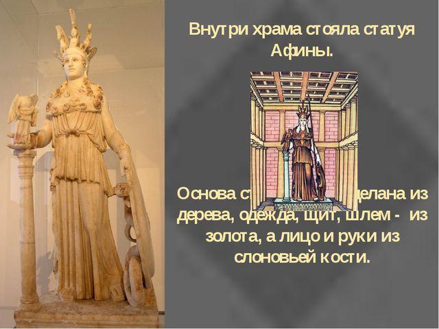 Внутри храма стояла статуя Афины. Основа статуи была сделана из дерева, одежд...