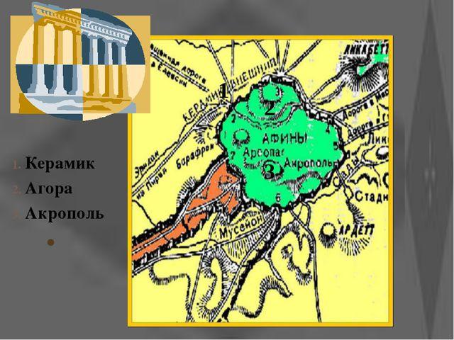 Керамик Агора Акрополь •❧ 1 2 3
