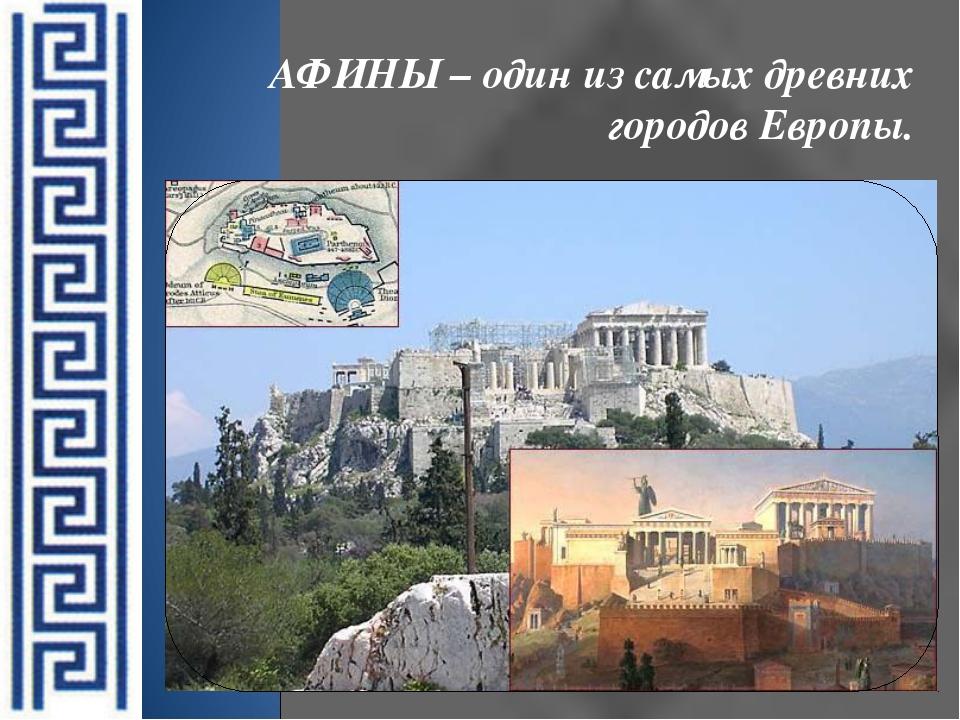 АФИНЫ – один из самых древних городов Европы.