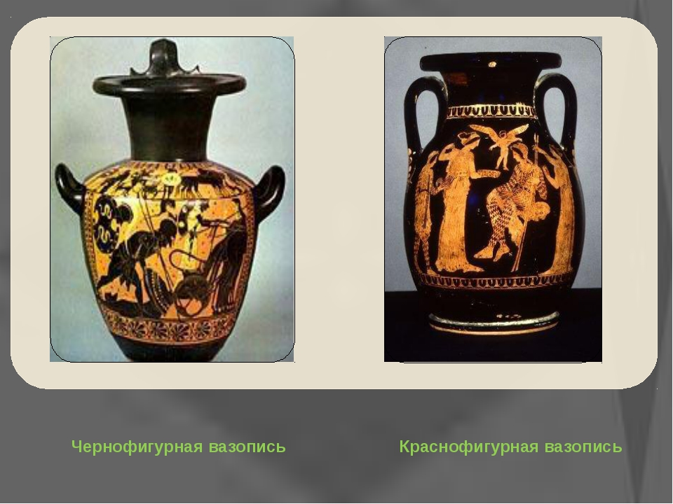 Чернофигурная вазопись Краснофигурная вазопись