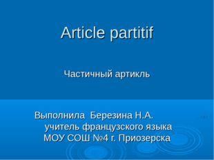 Article partitif Частичный артикль Выполнила Березина Н.А. учитель французско