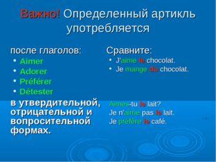 Важно! Определенный артикль употребляется после глаголов: Aimer Adorer Préfé
