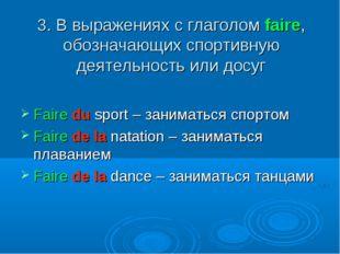 3. В выражениях с глаголом faire, обозначающих спортивную деятельность или до