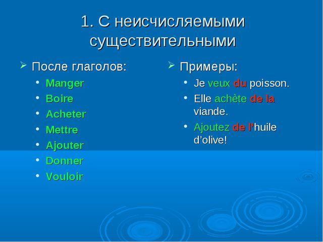 1. С неисчисляемыми существительными После глаголов: Manger Boire Acheter Met...