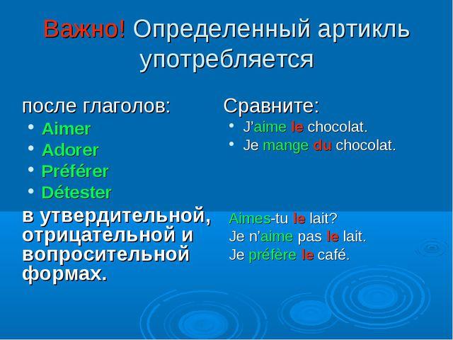 Важно! Определенный артикль употребляется после глаголов: Aimer Adorer Préfé...