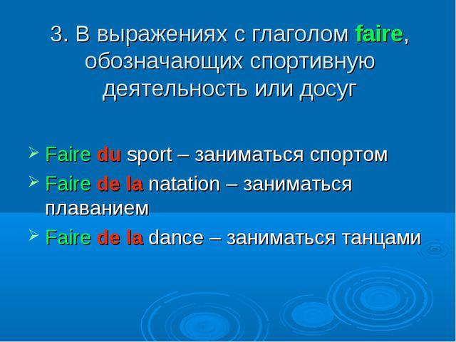 3. В выражениях с глаголом faire, обозначающих спортивную деятельность или до...