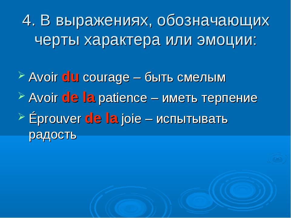 4. В выражениях, обозначающих черты характера или эмоции: Avoir du courage –...