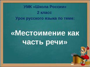 УМК «Школа России» 2 класс Урок русского языка по теме: «Местоимение как част