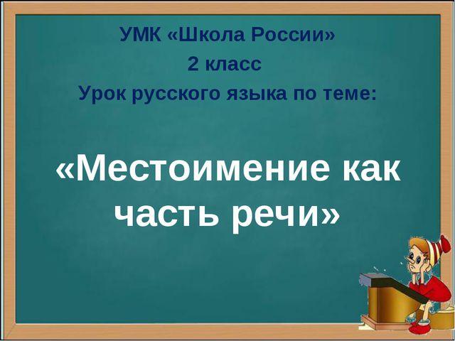 УМК «Школа России» 2 класс Урок русского языка по теме: «Местоимение как част...
