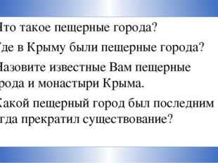- Что такое пещерные города? - Где в Крыму были пещерные города? - Назовите и