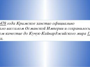 С1478 годаКрымское ханство официально сталовассаломОсманскойИмпериии со