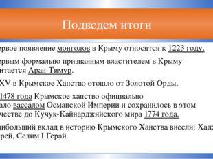 Подведем итоги Первое появлениемонголовв Крыму относятся к1223 году. Первы