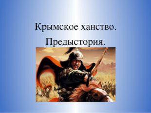 Крымское ханство. Предыстория.