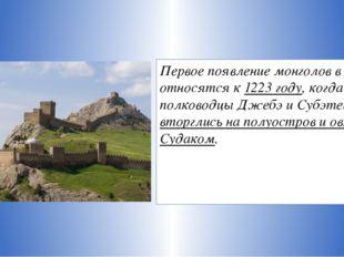 Первое появлениемонголовв Крыму относятся к1223 году, когда полководцы Дже