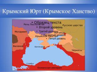 Крымский Юрт (Крымское Ханство)