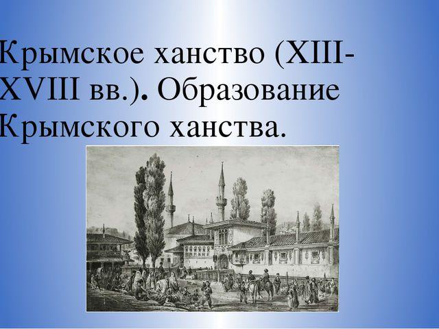 Крымское ханство (XIII-XVIII вв.). Образование Крымского ханства.