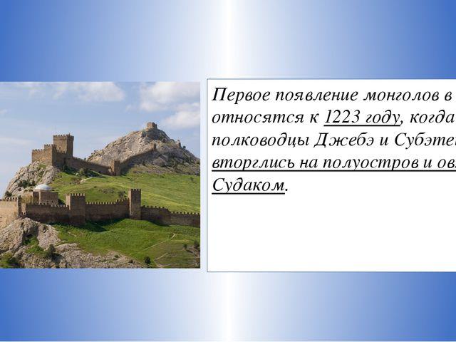 Первое появлениемонголовв Крыму относятся к1223 году, когда полководцы Дже...