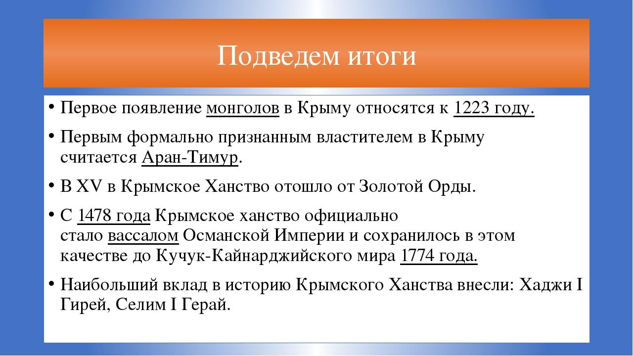 Подведем итоги Первое появлениемонголовв Крыму относятся к1223 году. Первы...