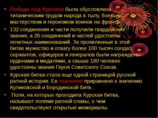 Победа под Курском была обусловлена титаническим трудом народа в тылу, боевым