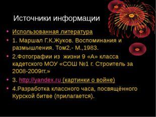 Источники информации Использованная литература 1. Маршал Г.К.Жуков. Воспомина