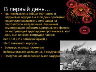 В первый день… противник ввел в бой до 500 танков и штурмовые орудия. На 2-ой
