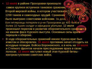 12 июля в районе Прохоровки произошло самое крупное встречное танковое сражен