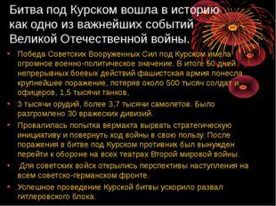 Битва под Курском вошла в историю как одно из важнейших событий Великой Отече