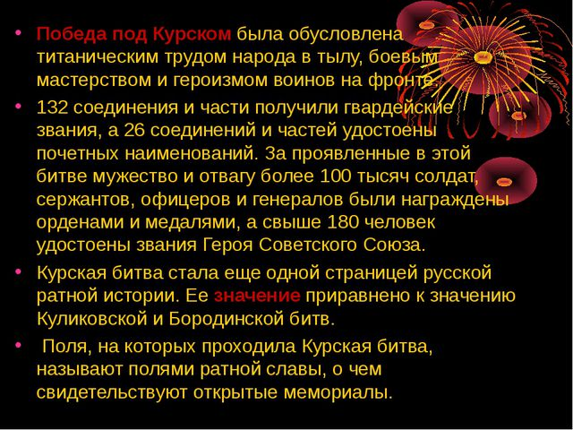 Победа под Курском была обусловлена титаническим трудом народа в тылу, боевым...