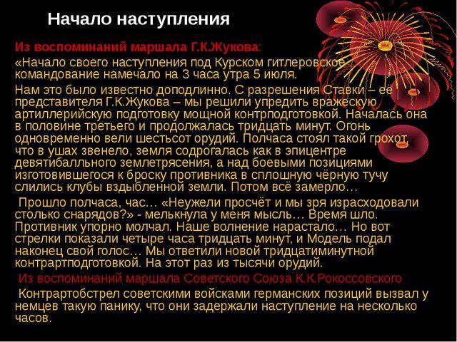 Начало наступления Из воспоминаний маршала Г.К.Жукова: «Начало своего наступл...