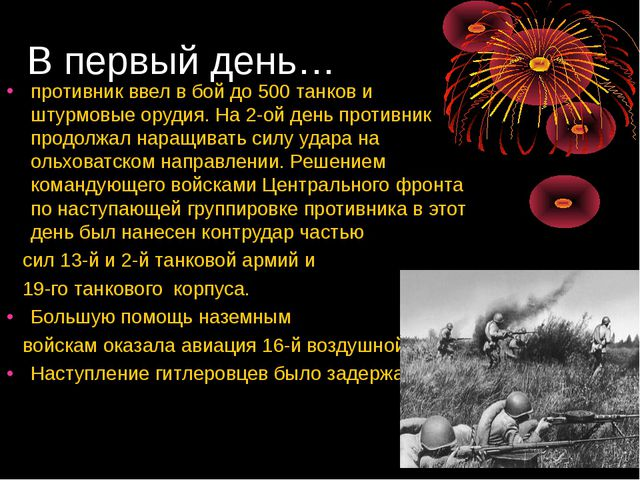 В первый день… противник ввел в бой до 500 танков и штурмовые орудия. На 2-ой...