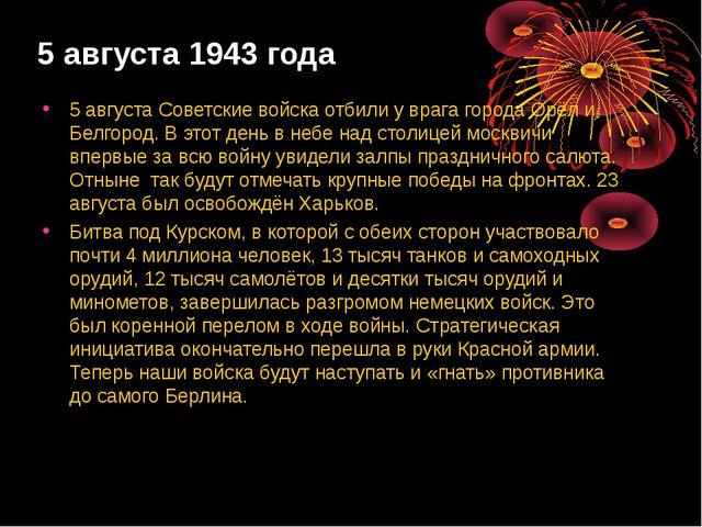 5 августа 1943 года 5 августа Советские войска отбили у врага города Орёл и Б...
